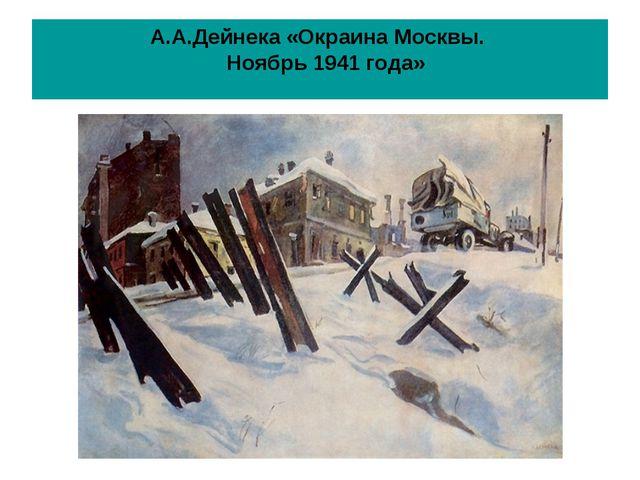 А.А.Дейнека «Окраина Москвы. Ноябрь 1941 года»