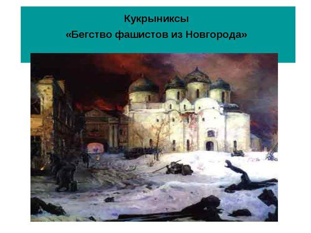 Кукрыниксы «Бегство фашистов из Новгорода»
