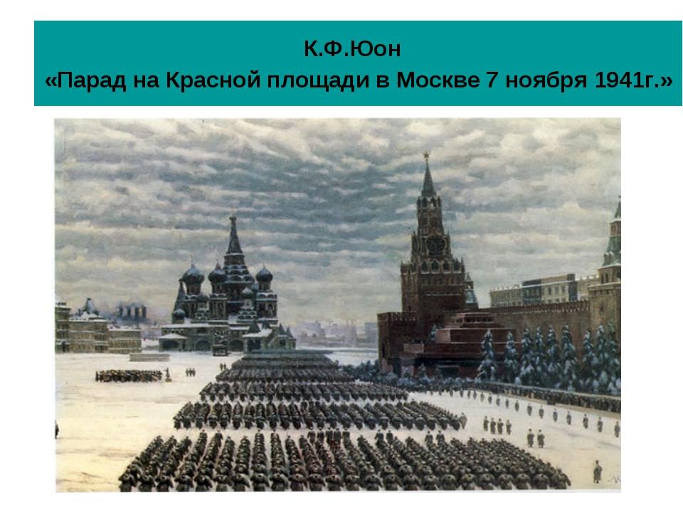 К.Ф.Юон «Парад на Красной площади в Москве 7 ноября 1941г.»