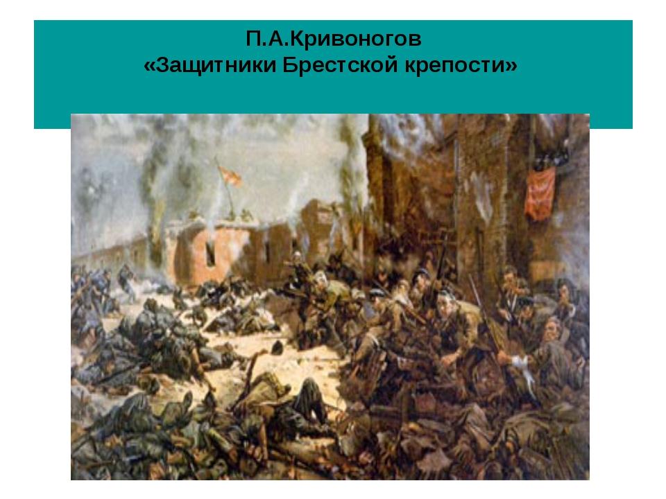 П.А.Кривоногов «Защитники Брестской крепости»