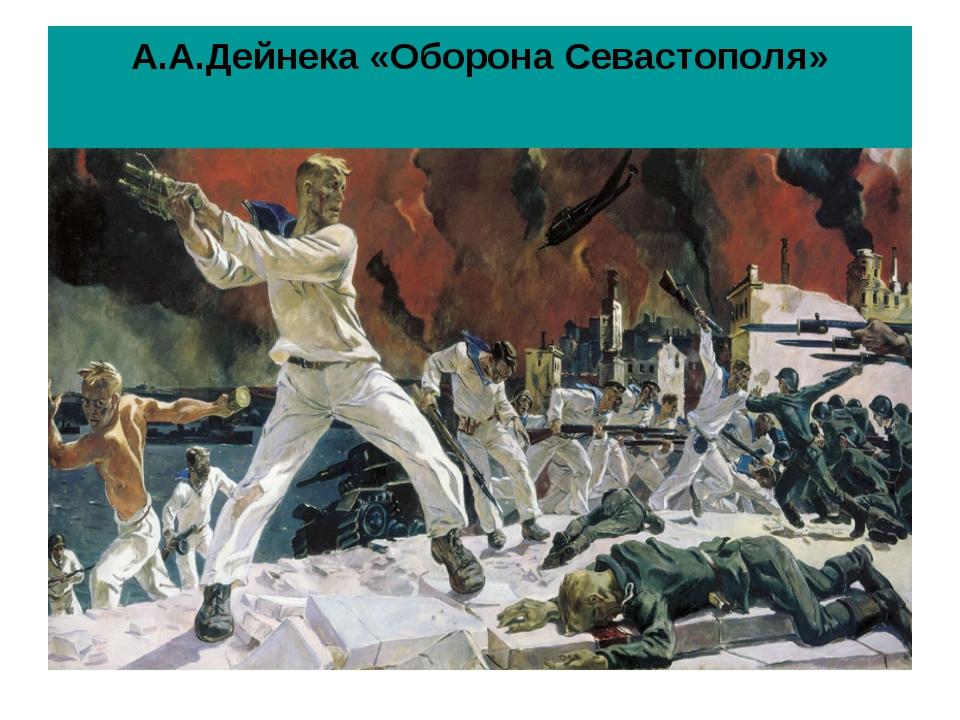 А.А.Дейнека «Оборона Севастополя»