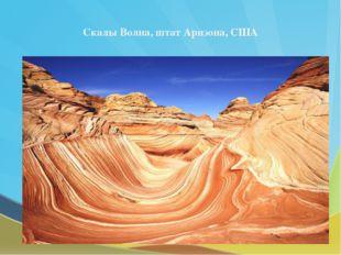 Скалы Волна, штат Аризона, США