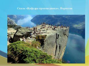 Скала «Кафедра проповедника», Норвегия