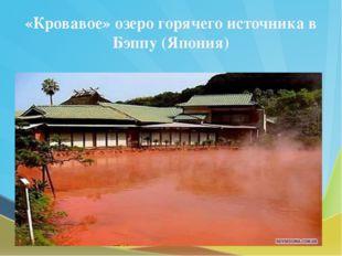 «Кровавое» озеро горячего источника в Бэппу (Япония)