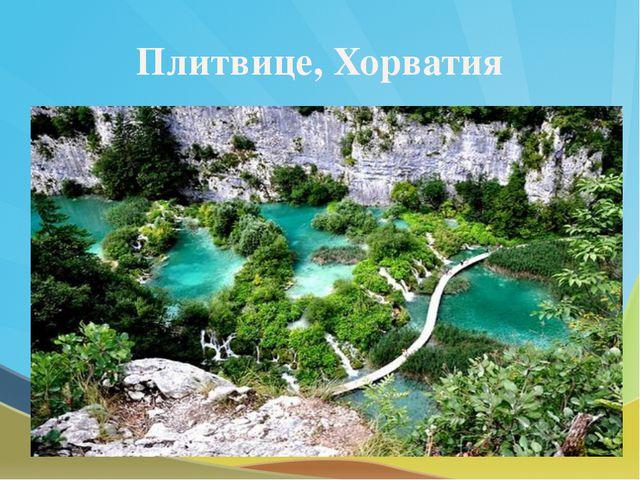 Плитвице, Хорватия