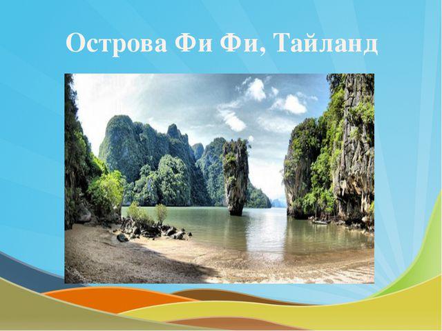 Острова Фи Фи, Тайланд