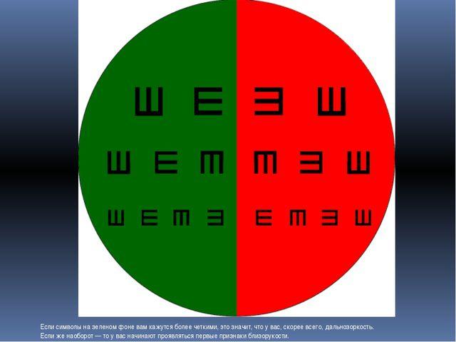 Если символы на зеленом фоне вам кажутся более четкими, это значит, что у вас...