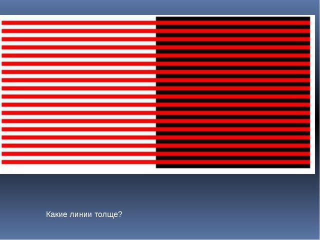 Какие линии толще?