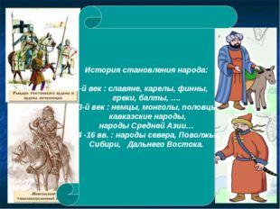 История становления народа: 9-й век : славяне, карелы, финны, греки, балты, …