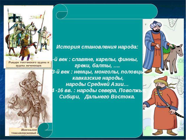 История становления народа: 9-й век : славяне, карелы, финны, греки, балты, …...