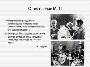 Становление МГП «Ленинградцы и прежде всего ленинградские женщины могут горди