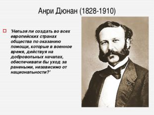 Анри Дюнан (1828-1910) 'Нельзя ли создать во всех европейских странах общест