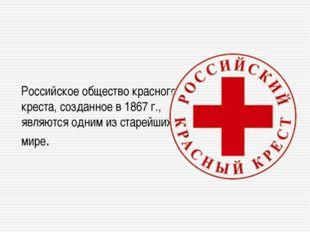 Российское общество красного креста, созданное в 1867 г., являются одним из с