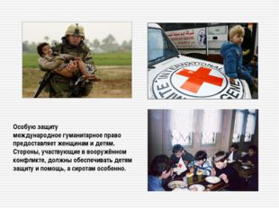 Особую защиту международное гуманитарное право предоставляет женщинам и детям