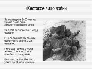 Жестокое лицо войны За последние 3400 лет на Земле было лишь 250 лет всеобщег