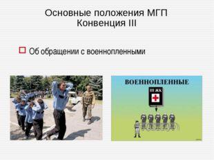 Основные положения МГП Конвенция III Об обращении с военнопленными