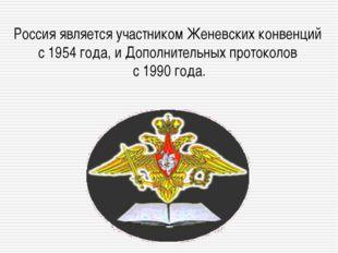 Россия является участником Женевских конвенций с 1954 года, и Дополнительны
