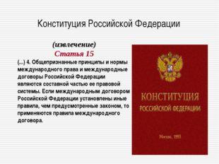 (извлечение) Статья 15 (...) 4. Общепризнанные принципы и нормы международно