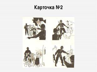 Карточка №2