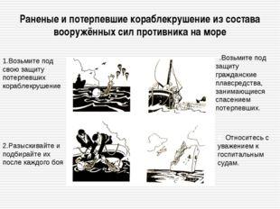 Раненые и потерпевшие кораблекрушение из состава вооружённых сил противника н