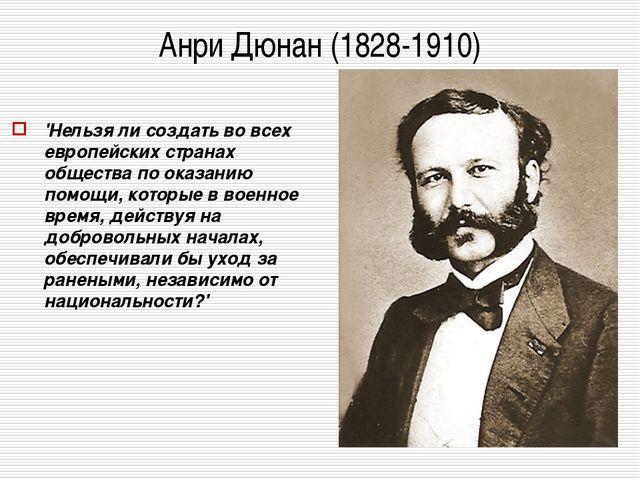 Анри Дюнан (1828-1910) 'Нельзя ли создать во всех европейских странах общест...