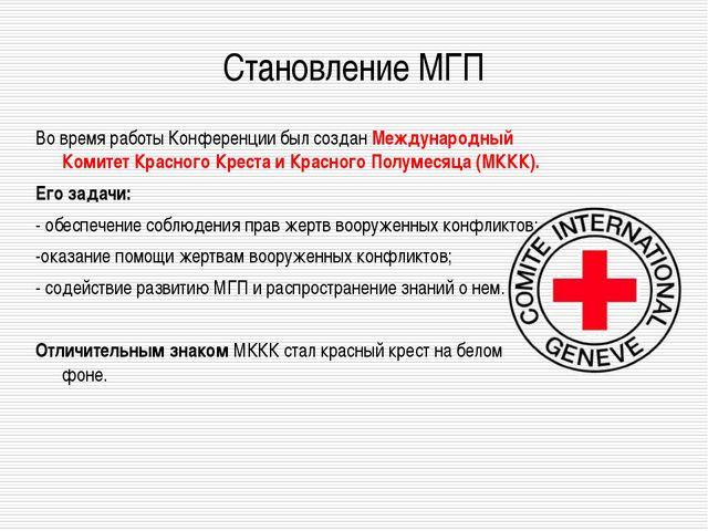 Становление МГП Во время работы Конференции был создан Международный Комитет...