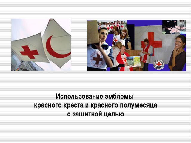 Использование эмблемы красного креста и красного полумесяца с защитной целью
