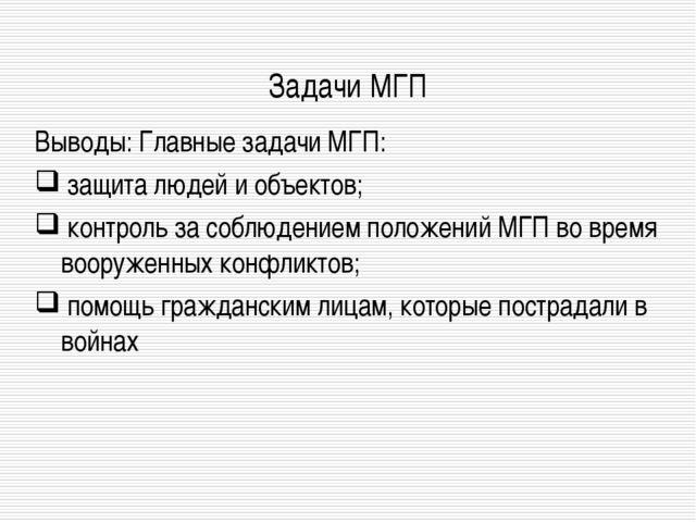 Задачи МГП Выводы: Главные задачи МГП: защита людей и объектов; контроль за...