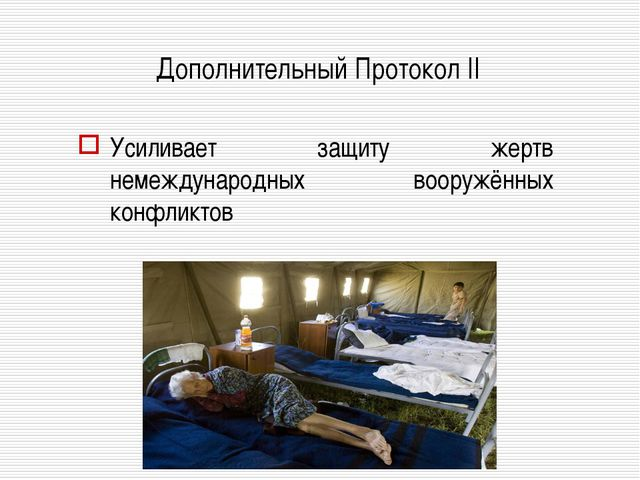 Дополнительный Протокол II Усиливает защиту жертв немеждународных вооружённых...
