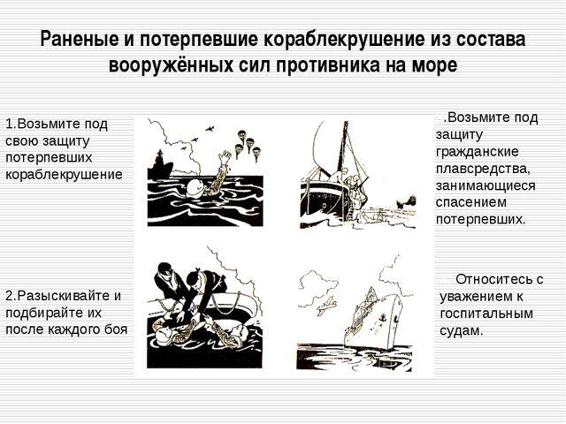 Раненые и потерпевшие кораблекрушение из состава вооружённых сил противника н...