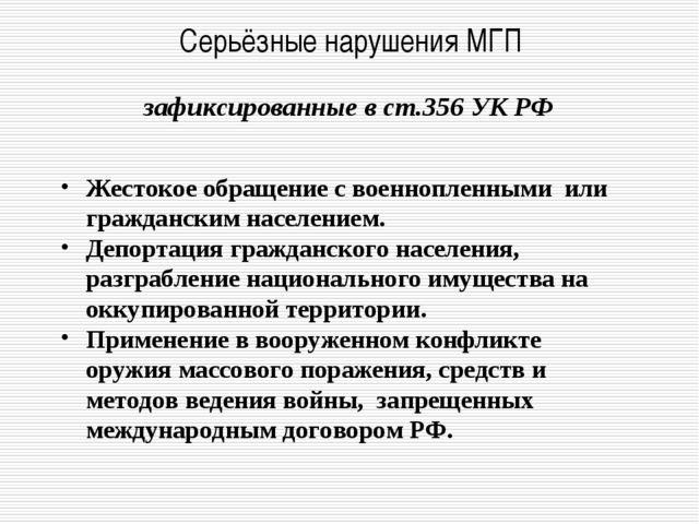 зафиксированные в ст.356 УК РФ Жестокое обращение с военнопленными или гражда...