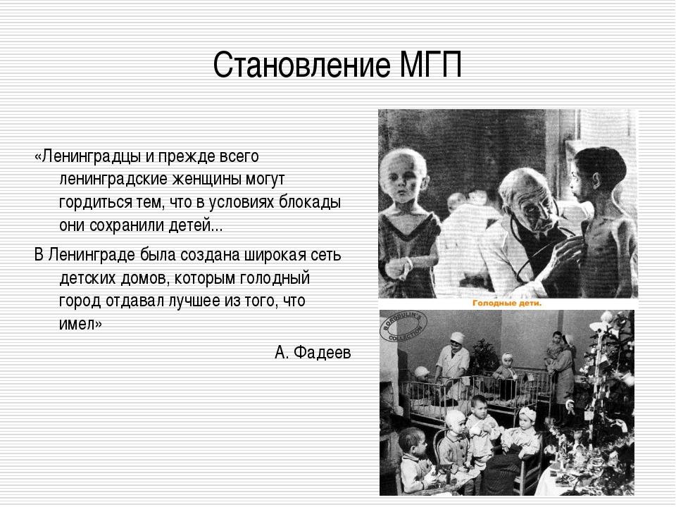 Становление МГП «Ленинградцы и прежде всего ленинградские женщины могут горди...