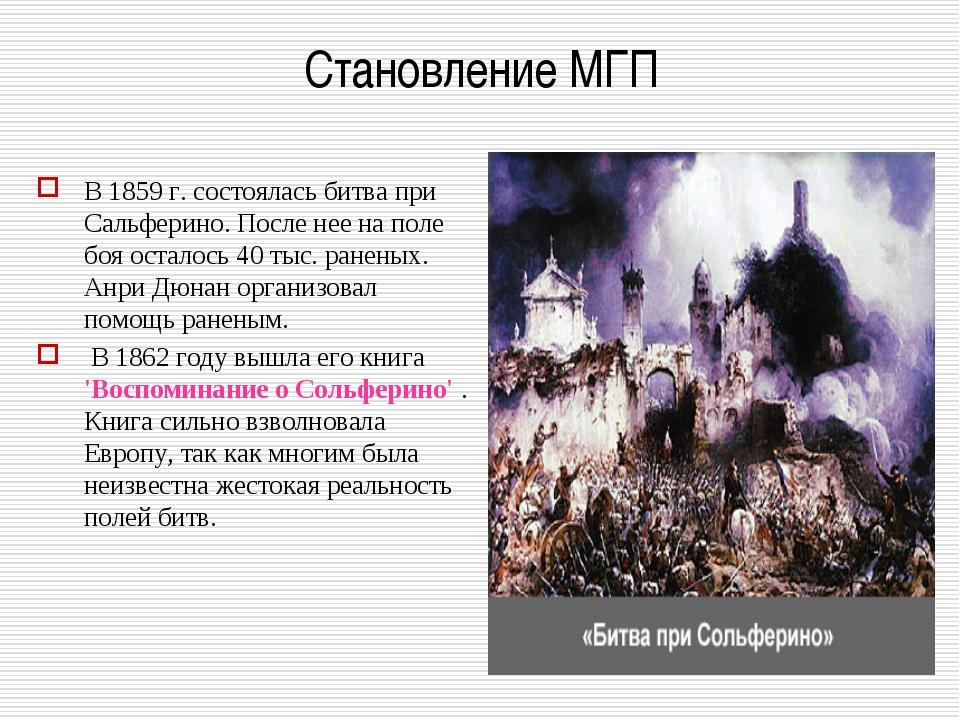Становление МГП В 1859 г. состоялась битва при Сальферино. После нее на поле...