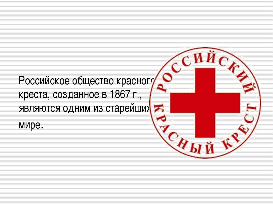 Российское общество красного креста, созданное в 1867 г., являются одним из с...