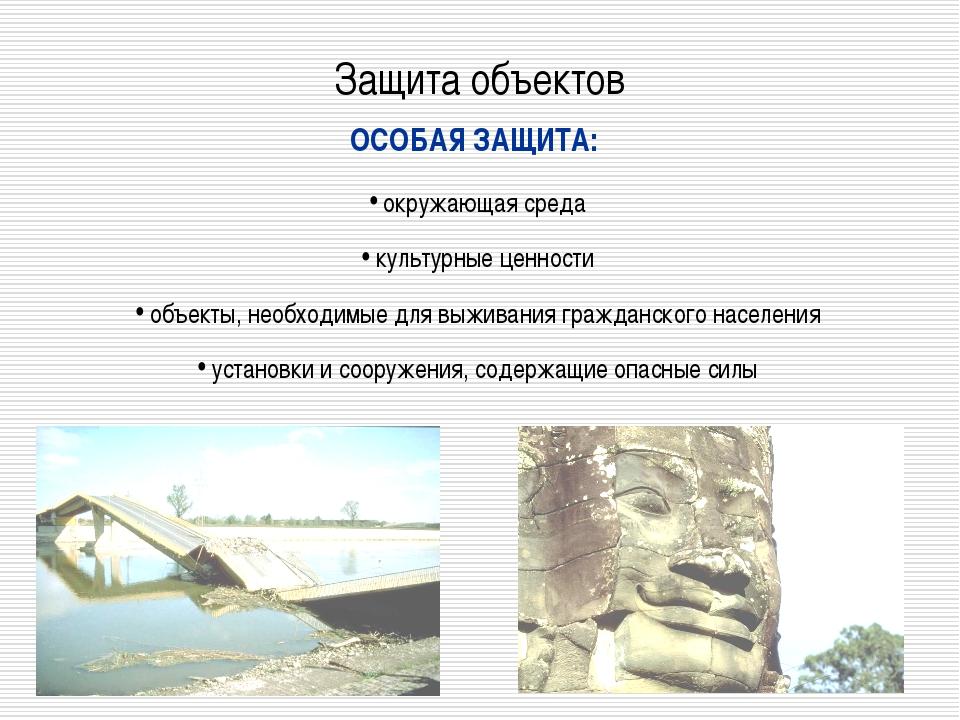 Защита объектов ОСОБАЯ ЗАЩИТА: окружающая среда культурные ценности объекты,...