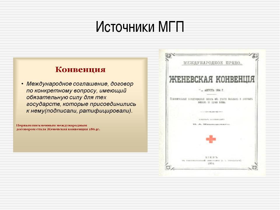 Источники МГП