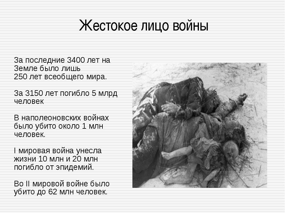 Жестокое лицо войны За последние 3400 лет на Земле было лишь 250 лет всеобщег...