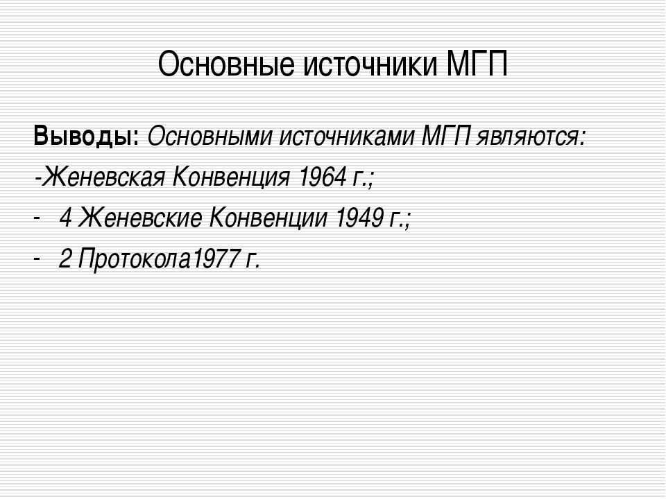 Основные источники МГП Выводы: Основными источниками МГП являются: -Женевская...