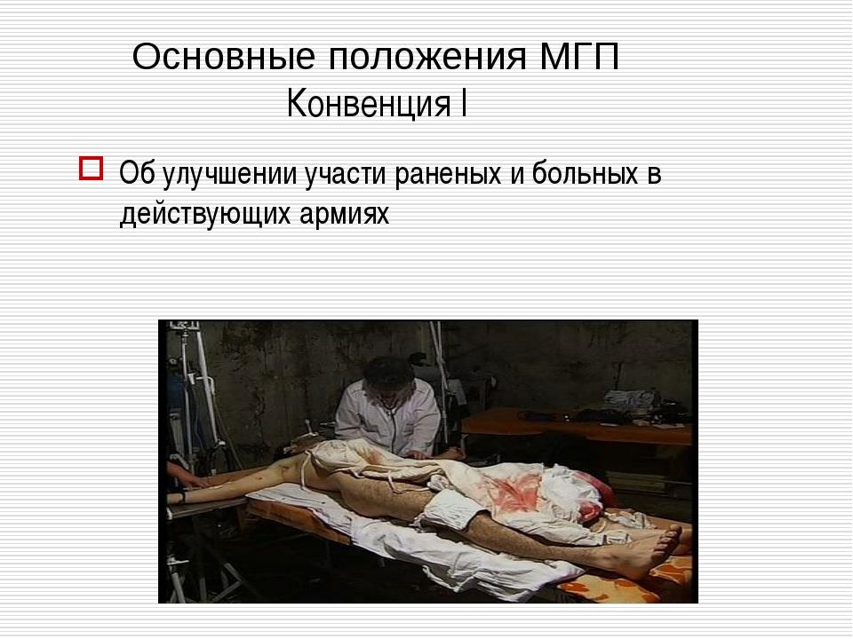 Основные положения МГП Конвенция I Об улучшении участи раненых и больных в де...