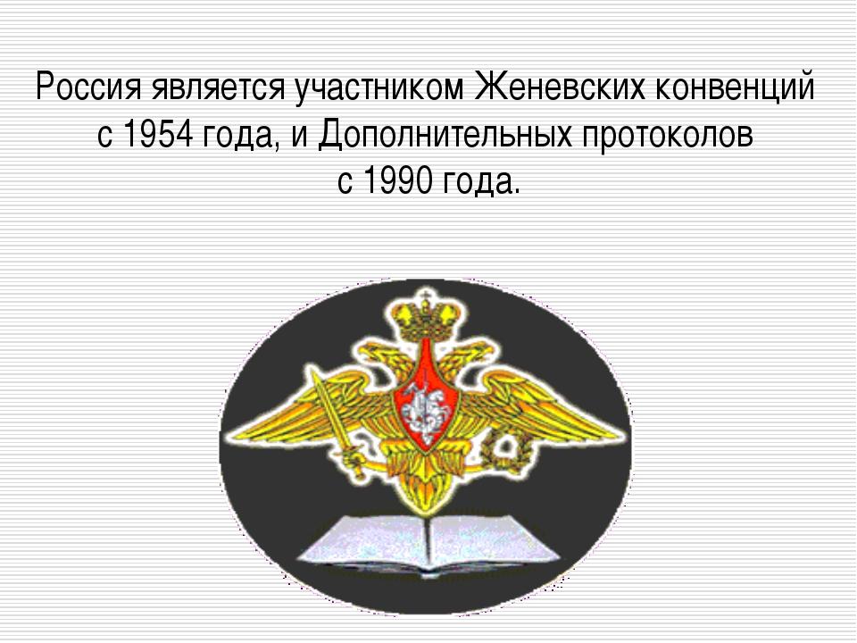 Россия является участником Женевских конвенций с 1954 года, и Дополнительны...