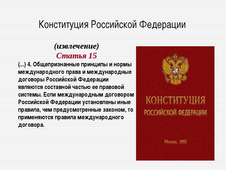 (извлечение) Статья 15 (...) 4. Общепризнанные принципы и нормы международно...