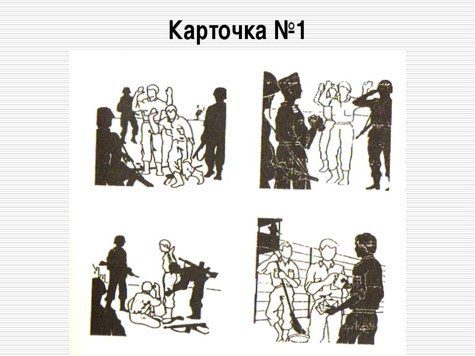 Карточка №1
