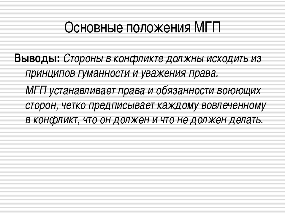 Основные положения МГП Выводы: Стороны в конфликте должны исходить из принцип...