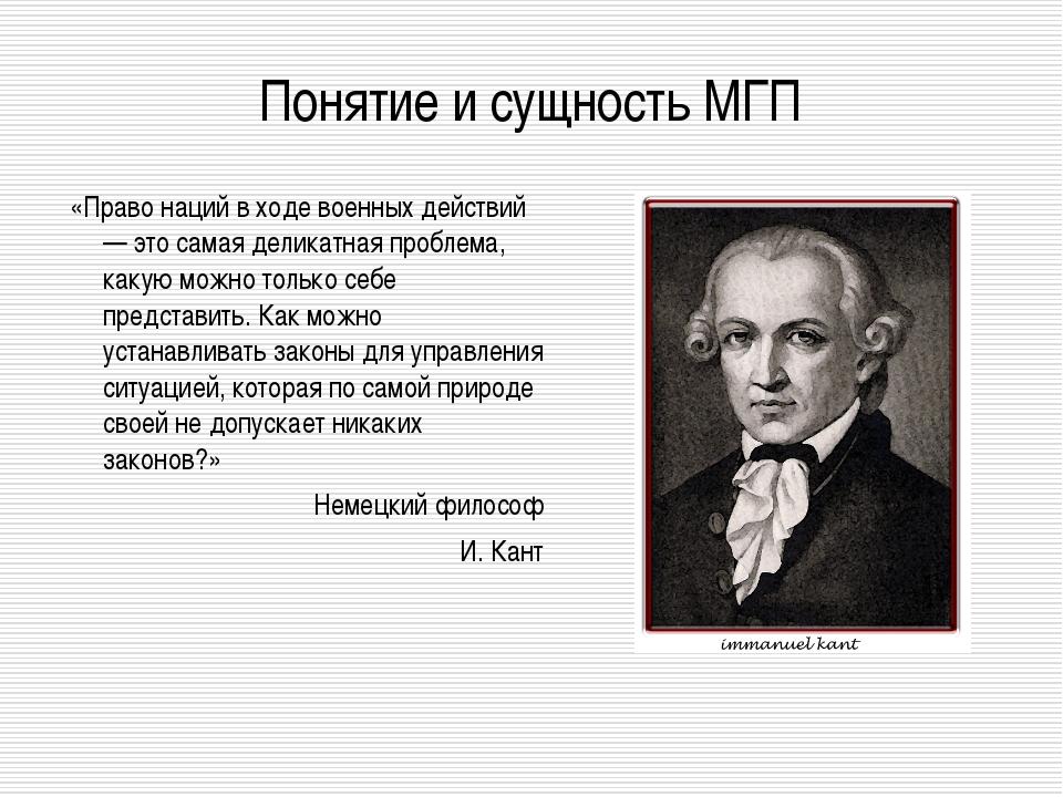 Понятие и сущность МГП «Право наций в ходе военных действий — это самая делик...