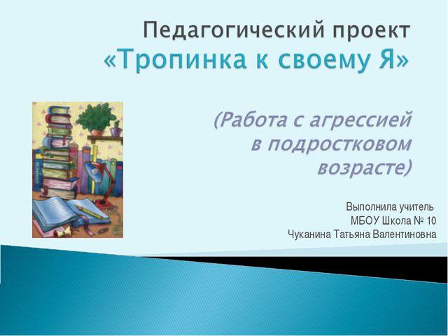 Выполнила учитель МБОУ Школа № 10 Чуканина Татьяна Валентиновна