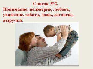 Список №2. Понимание, недоверие, любовь, уважение, забота, ложь, согласие, вы