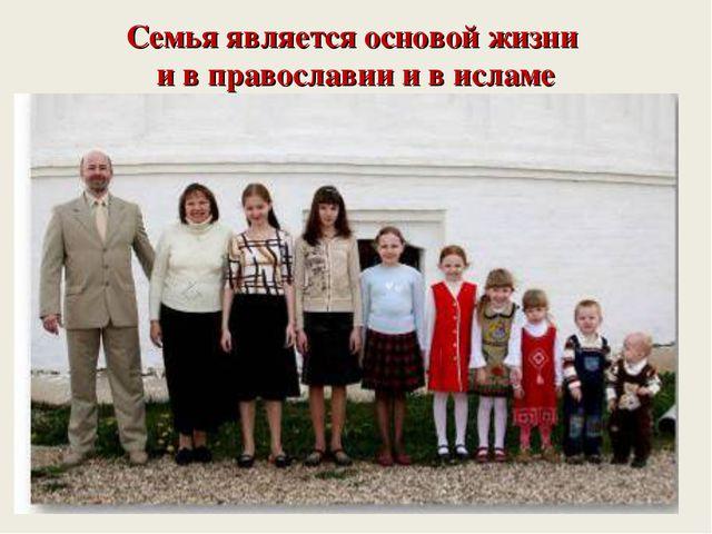 Семья является основой жизни и в православии и в исламе