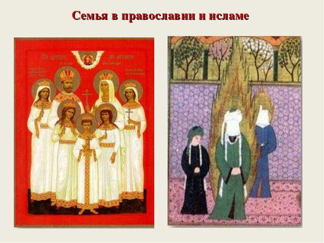 Семья в православии и исламе