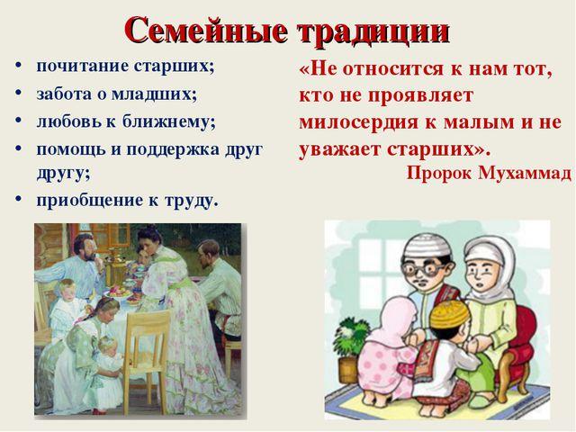 Семейные традиции почитание старших; забота о младших; любовь к ближнему; пом...
