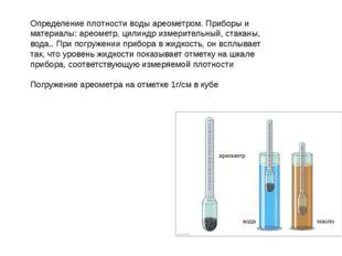Определение плотности воды ареометром. Приборы и материалы: ареометр, цилиндр